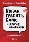 Книга Когда грабить банк идругие лайфхаки автора Стивен Левитт