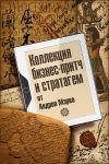 Книга Коллекция бизнес-притч и стратагем от Андрея Мэрко автора Андрей Мэрко