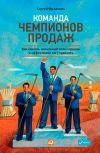 Книга Команда чемпионов продаж. Как создать идеальный отдел продаж и эффективно им управлять автора Сергей Филиппов