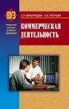 Книга Коммерческая деятельность автора Светлана Виноградова