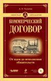 Книга Коммерческий договор. От идеи до исполнения обязательств автора Андрей Толкачев