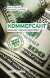 Книга Коммерсант. Бизнес как искусство автора Андрей Макрица