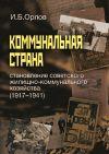 Книга Коммунальная страна: становление советского жилищно-коммунального хозяйства (1917–1941) автора Игорь Орлов