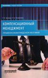 Книга Компенсационный менеджмент. Управление вознаграждением работников автора Нелли Епифанова