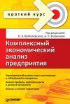 Книга Комплексный экономический анализ предприятия. Краткий курс автора  Коллектив авторов