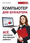 Книга Компьютер для бухгалтера автора Алексей Гладкий