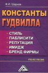 Книга Константы гудвилла: стиль, паблисити, репутация, имидж и бренд фирмы автора Феликс Шарков