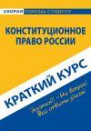 Книга Конституционное право России. Краткий курс автора  Коллектив авторов
