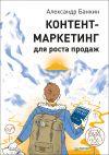 Книга Контент-маркетинг для роста продаж автора Александр Банкин