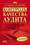 Книга Контроль качества аудита автора Светлана Бычкова