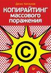 Книга Копирайтинг массового поражения автора Денис Каплунов