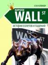 Книга Короли Уолл-стрит. История взлетов и падений автора Кевин Спенсер