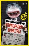 Книга Корпорации-монстры: войны сильнейших, истории успеха автора Александр Соловьев