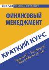 Книга Краткий курс по финансовому менеджменту автора  Коллектив авторов