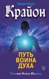 Книга Крайон. Путь воина Духа автора Тамара Шмидт