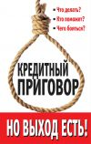 Книга Кредитный приговор. Но выход есть! автора Лана Каплан