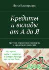Книга Кредиты ивклады отАдоЯ автора Инна Касперович