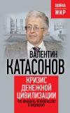 Книга Кризис денежной цивилизации. Что ожидать человечеству в будущем? автора Валентин Катасонов