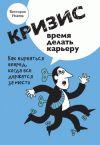 Книга Кризис – время делать карьеру автора Виктория Исаева
