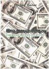 Книга Кто такие деньги автора Руслан Балас