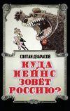 Книга Куда Кейнс зовет Россию? автора Солтан Дзарасов