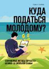 Книга Куда податься молодому? Современные методы заработка начиная со школьной скамьи автора Павел Злобин