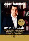Книга Купи-Продай: Руководство как сделать миллион на продаже товаров в Интернет автора Азат Валеев