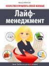 Книга Лайф-менеджмент. Искусство управлять своей жизнью автора Инесса Аленсон