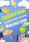 Книга Лайфхаки по управлению личными финансами автора Надежда Котельникова
