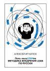 Книга Лень-мышLEANие. Методика внедрения LEAN по-русски автора Алексей Игнатюк