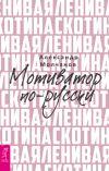 Книга Ленивая скотина. Мотиватор по-русски автора Александр Молчанов