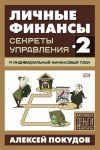 Книга Личные финансы-2. Секреты управления и индивидуальный финансовый план автора Алексей Покудов