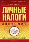 Книга Личные налоги: экономия. Всё о минимизации и возврате автора Наталья Смирнова