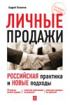 Книга Личные продажи. Российская практика и новые подходы автора Андрей Толкачев