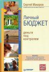 Книга Личный бюджет. Деньги под контролем автора Сергей Макаров