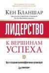 Книга Лидерство: к вершинам успеха автора Кен Бланшар