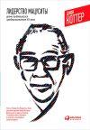 Книга Лидерство Мацуситы. Уроки выдающегося предпринимателя XX века автора Джон Коттер