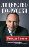 Книга Лидерство по-русски автора Вячеслав Никонов