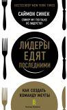 Книга Лидеры едят последними. Как создать команду мечты автора Саймон Синек