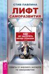 Книга Лифт саморазвития. Как не застрять между этажами автора Стив Павлина