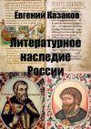 Книга Литературное наследие России автора Евгений Казаков