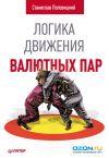 Книга Логика движения валютных пар автора Станислав Половицкий