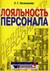 Книга Лояльность персонала автора Оксана Овчинникова