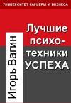 Книга Лучшие психотехники успеха автора Игорь Вагин