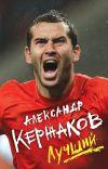 Книга Лучший автора Александр Кержаков