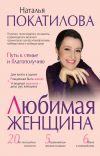 Книга Любимая женщина. Путь к семье и благополучию (сборник) автора Наталья Покатилова