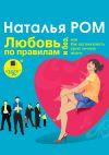 Книга Любовь по правилам и без, или Как организовать свою личную жизнь автора Наталья Ром