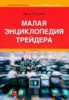 Книга Малая энциклопедия трейдера автора Эрик Найман