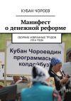 Книга Манифест оденежной реформе. Сборник избранных трудов 2016 года автора Кубан Чороев