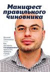 Книга Манифест правильного чиновника. Как заставить госпредприятие приносить прибыль городу автора Василий Овчинников